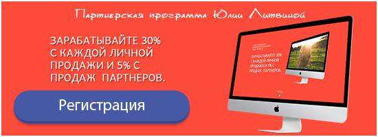 Партнерская программа Юлии Литвиной