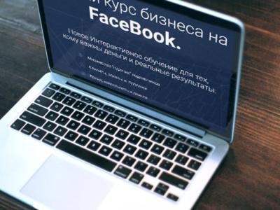 Полный курс бизнеса на  FaceBook.