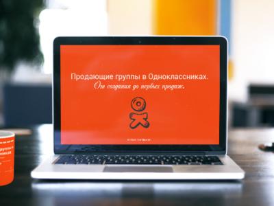 Продающие группы в  Одноклассниках. От создания до первых продаж.