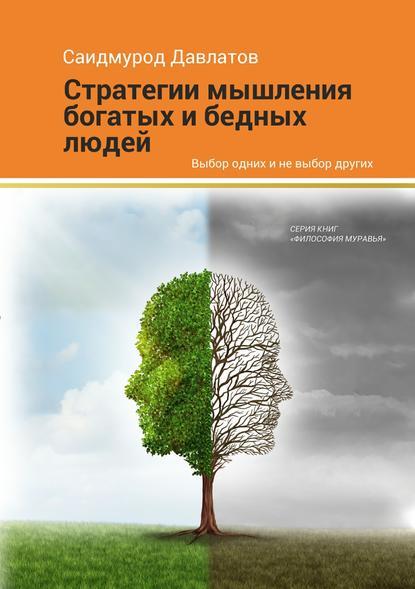 Это изображение имеет пустой атрибут alt; его имя файла - 28955238-saidmurod-radzhabovich-davlat-strategiya-myshleniya-bogatyh-i-bednyh-ludey.jpg