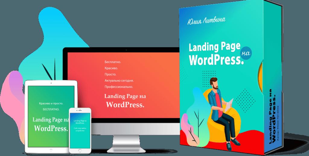 3 вида сайтов для инфобизнеса. Что такое Landing Page.