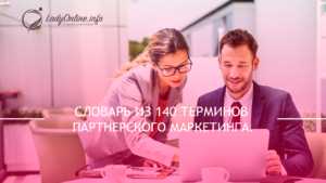dictionary-of-140-partner-marketing-terms
