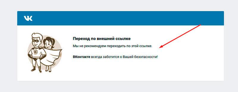Короткая ссылка. Способ №1- Вконтакте.