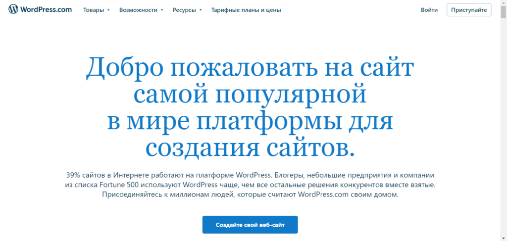 Скриншот сайта WordPress.com