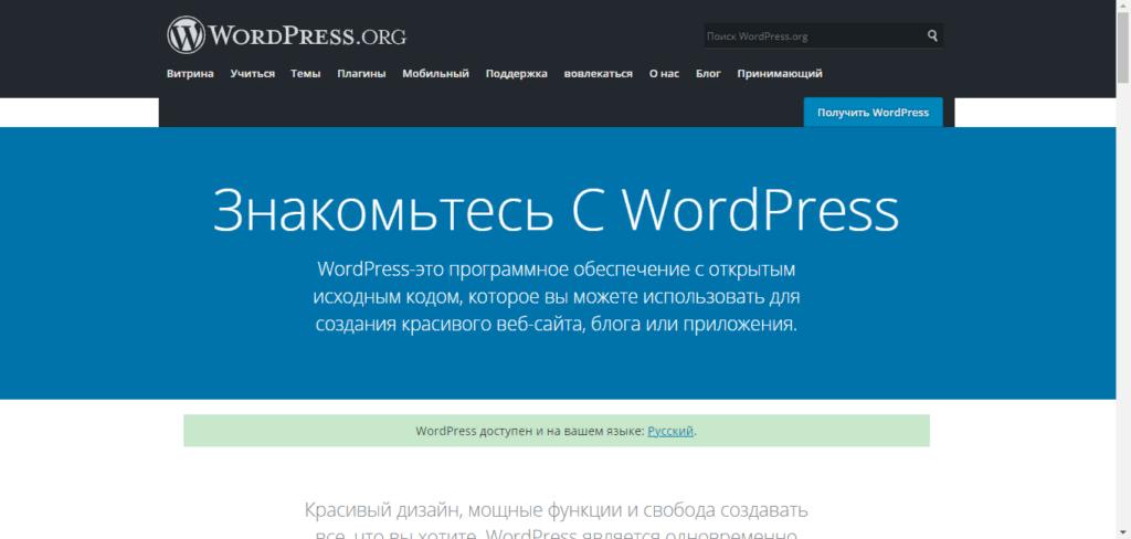 Скриншот сайта WordPress.org