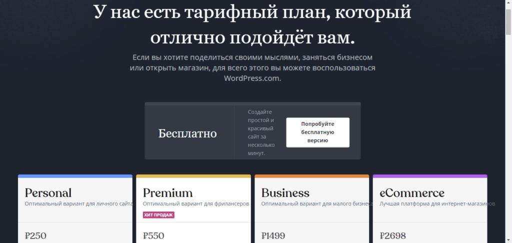 Тарифные планы WordPress.com