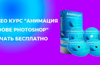"""Видео курс """"Анимация в Adobe Photoshop"""" скачать бесплатно"""