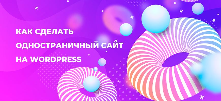 Как сделать одностраничный сайт на WordPress
