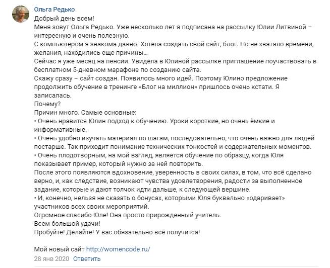 """Отзыв Ольги Редько на марафон """"Как сделать сайт/блог и зарабатывать 50 000 рублей в месяц"""""""