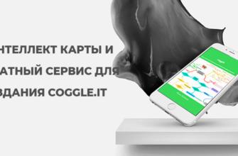 Про интеллект карты и бесплатный сервис для их создания Сoggle.It