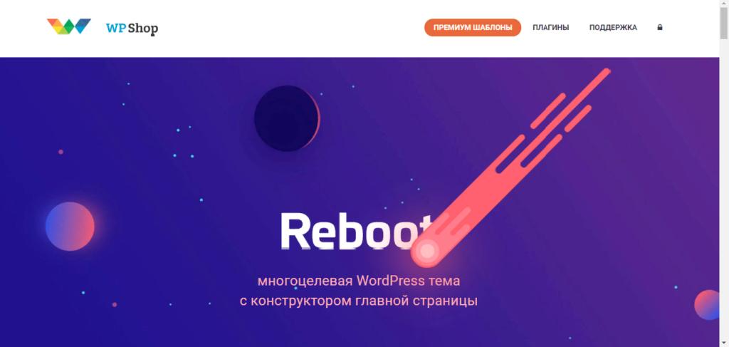 Шаблон Reebot на сайте wpshop.ru