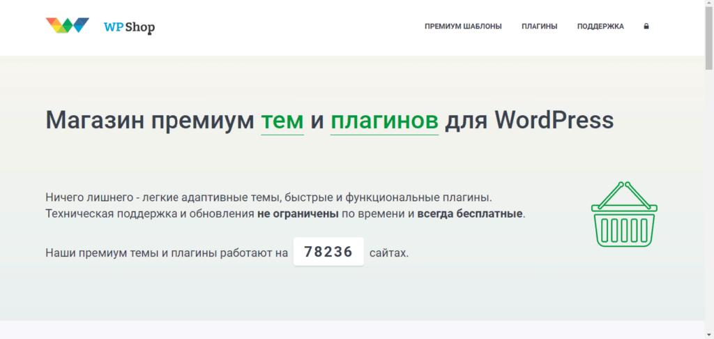 Скриншот wpshop.ru