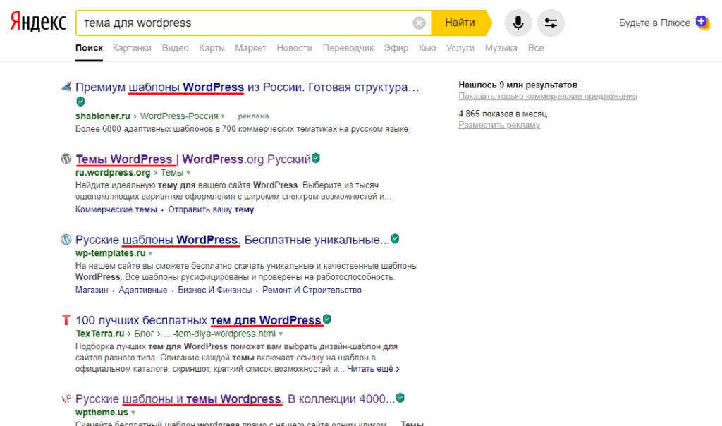 Темы и шаблоны WordPress в Яндексе