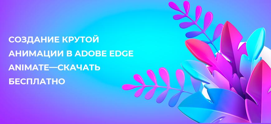 Создание крутой анимации в Adobe Edge Animate—скачать бесплатно