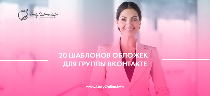 20-cover-art-templates-for-the-vkontakte-group