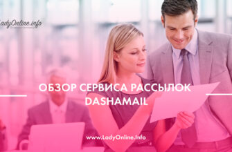 DashaMail newsletter service review
