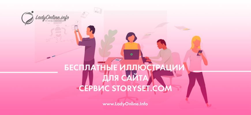 Free illustrations for the site. Service StorySet.Com